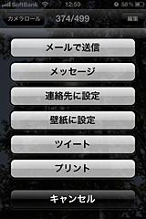 写真アプリの選択肢