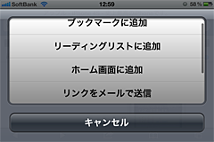 Safariの選択肢(横画面)