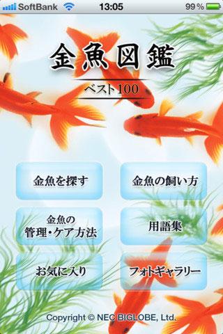 金魚図鑑ベスト100