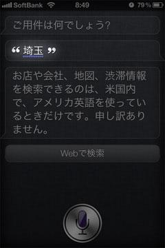 Siriに「イトーヨーカドー」と伝えると「埼玉」と認識される