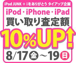 iPod JUNK + iをありがとうタイアップ企画・iPod/iPhone/iPad買い取り査定額10%アップ