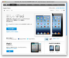Apple公式サイト iPad Wi-Fi + Cellularモデル