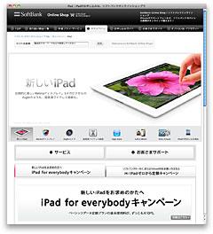 ソフトバンクオンラインショップ iPad