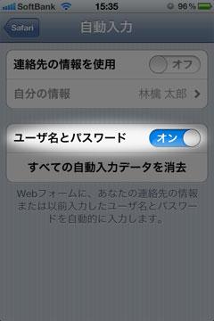 Safariの設定画面