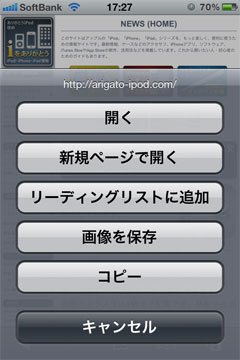 iOSのSafariで画像を保存する