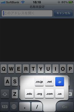 URL入力時のソフトウェア・キーボード