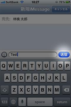 iMessage送信ボタン