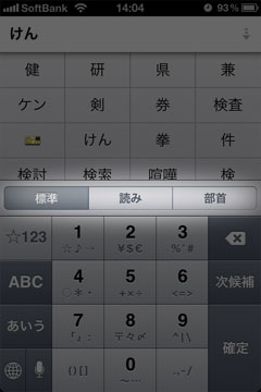iPhoneの日本語変換