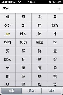 iPhoneの日本語変換・標準