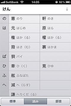 iPhoneの日本語変換・読み