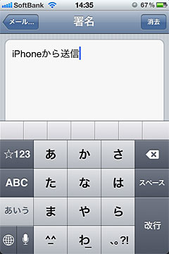 メールの署名「iPhoneから送信」
