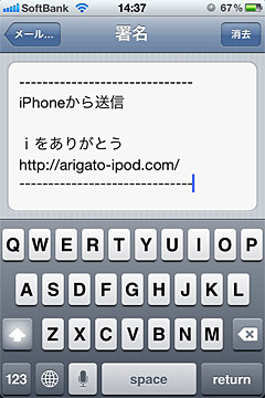 メールの署名「iPhoneから送信」を編集