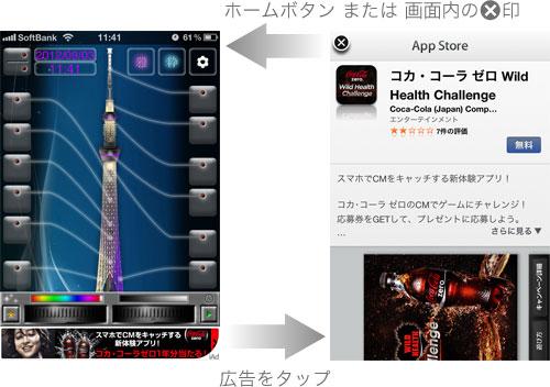 iAdの広告を見ているときにホームボタンを押すと、元のアプリに戻る
