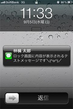 iMessageの通知