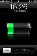 iPhoneの充電画面