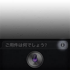Siriのガイド