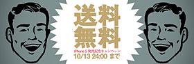 Gizmobies iPhone 5発売記念 送料無料キャンペーン