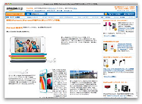 Amazon.co.jp: 新商品 iPod touchとiPod nanoが色鮮やかに新しいデザインで登場。