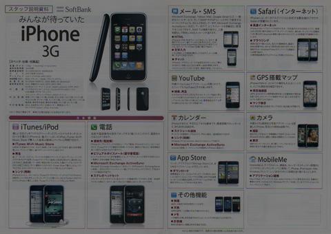 iPhone 3Gスタッフ説明資料