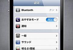 iOS 6のおやすみモード