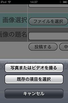 iOS 6のSafariでファイルをアップロードする