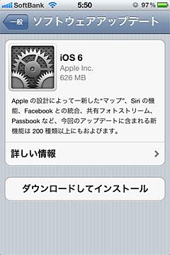 iOS 6 ソフトウェア・アップデート