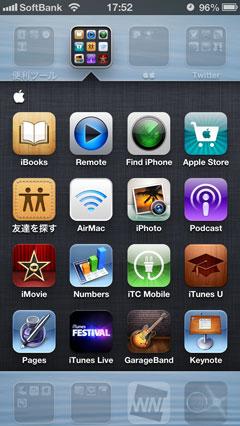 iPhone 5のフォルダ
