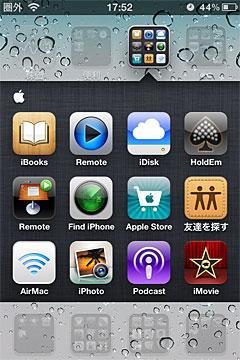 iPhone 4Sのフォルダ
