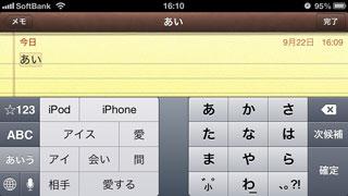 iPhone 5のキーボード