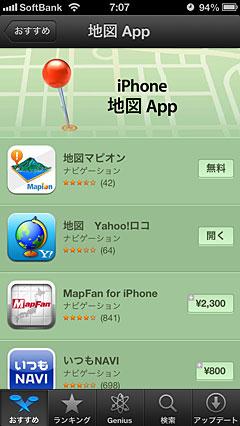 地図 App
