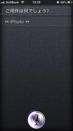 Siriでアプリを立ち上げる