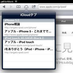 iPadのiCloudタブ