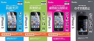 ケンコー・トキナーのiPhone 5用液晶保護フィルム