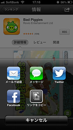 App Storeアプリの共有画面