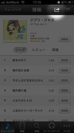 iTunes Storeのアクションボタン