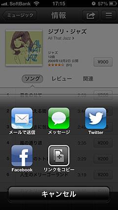 iTunes Storeの音楽情報の共有画面