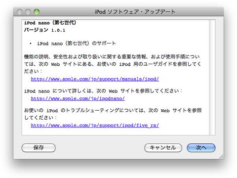 第7世代iPod nano ソフトウェア・アップデート1.0.1