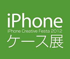 第6回iPhoneケース展