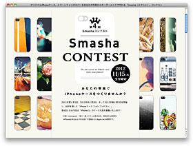 第4回 Smashaコンテスト