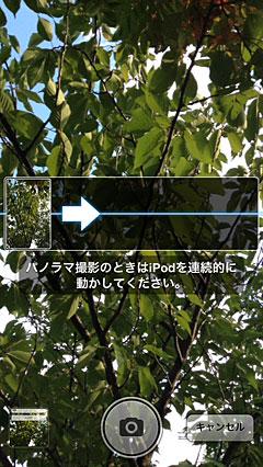 iPod touchのパノラマ撮影