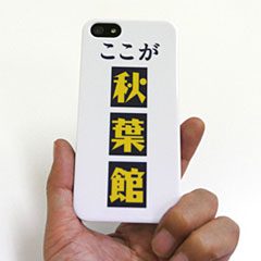iPhone 5 ハードケース(秋葉館)
