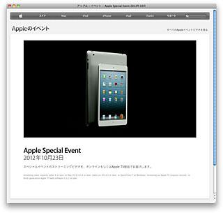 アップル - イベント - Apple Special Event 2012年10月