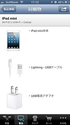 iPad miniの同梱物