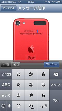 Apple Storeアプリのメッセージ刻印画面
