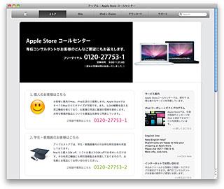 Apple Store コールセンター