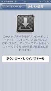 iPhone 5のソフトウェア・アップデート