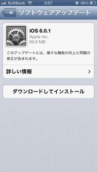 iOS 6.0.1 ソフトウェア・アップデート