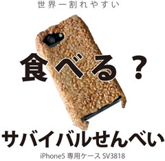 サバイバルせんべい iPhone 5専用ケース SV3818