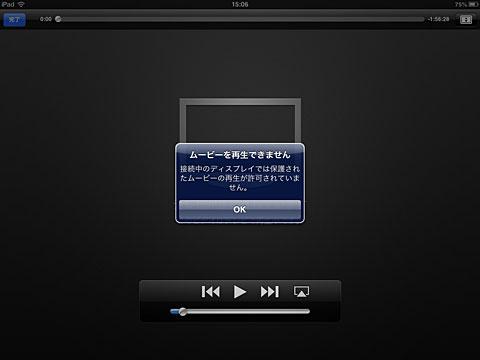 著作権保護された映像を出力できないアラート