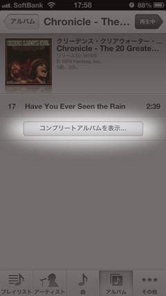 iOSデバイスからコンプリート・マイ・アルバムを利用する